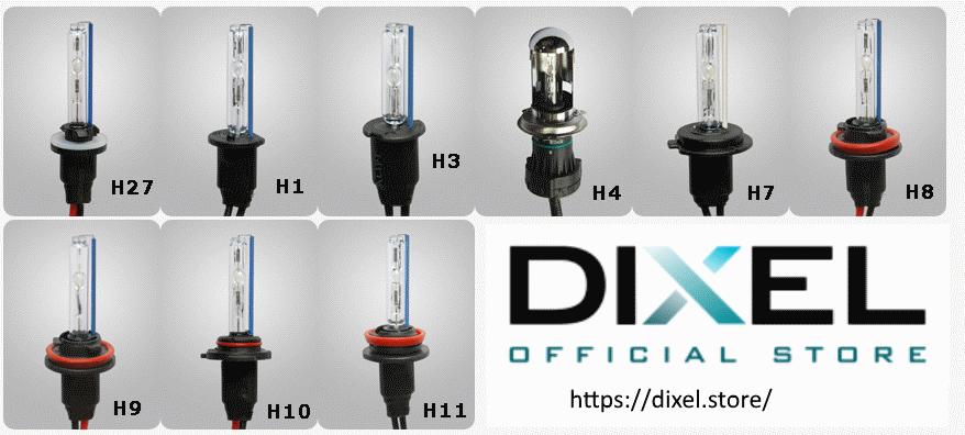 ксеноновые лампы серии H от компании Dixel